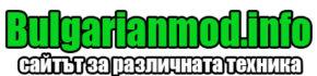 Bulgarianmod.info – Сайтът за различната техника